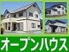オープンハウスNo.3_2_100