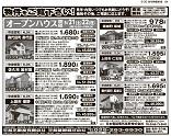 0520東信8枠