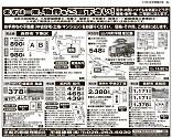 0729北信8枠広告